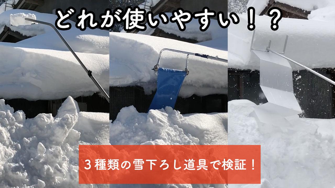 他の雪下ろし道具とらくらく雪すべーるの比較